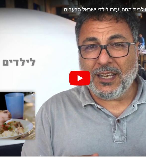 הבית החם – מאכילים את ילדי ישראל