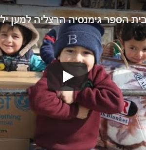 ילדי בית הספר הגימנסיה הרצליה למען ילדי סוריה